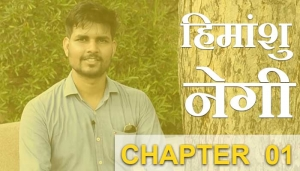 CHAPTER 01 - HIMANSHU NEGI