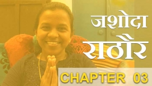 CHAPTER 03 - JASHODA RATHORE