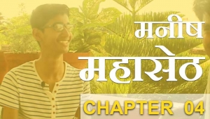 CHAPTER 04 - MANISH MAHASETH
