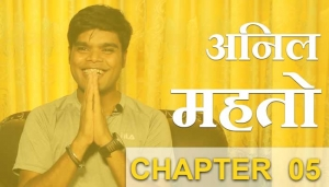 CHAPTER 05 - ANIL MAHATO